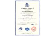 礼信年年环境证书