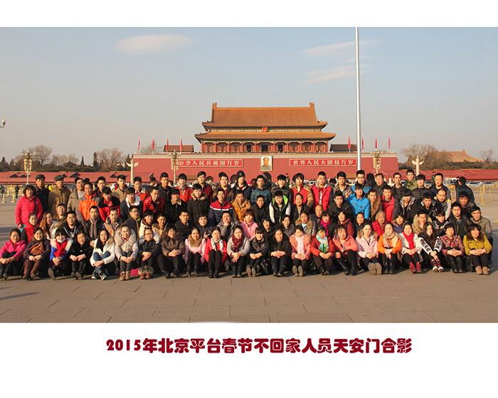 北京平台春节值班人员合影