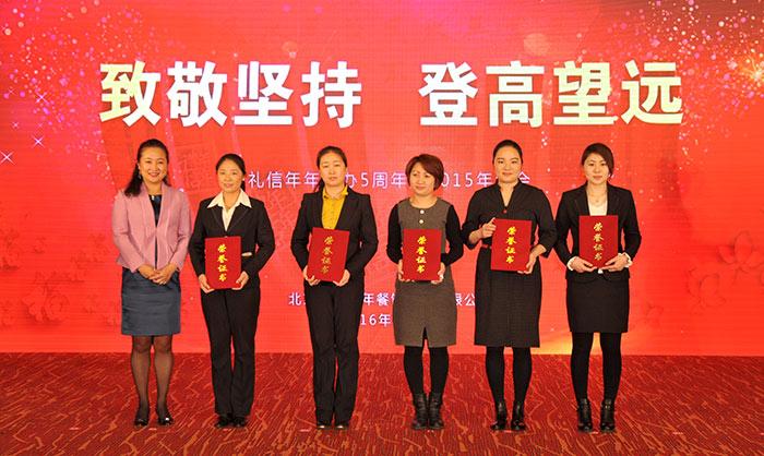 2015北京礼信年年餐饮管理有限公司年会各奖项2