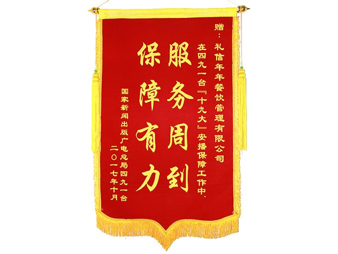 五四二台 2017年10月赠予的锦旗