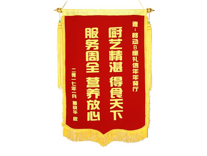 移动B座项目顾2017年1月赠予锦旗