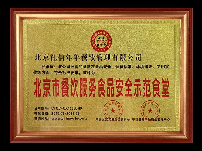 北京市餐饮服务食品安全示范食堂