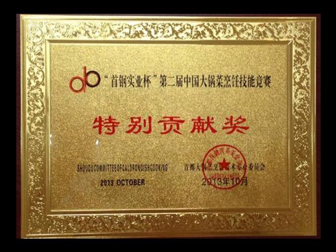 """第二届中国大锅菜烹饪技能竞赛""""特别贡献奖"""