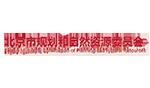 北京市规划和自然资源委员会