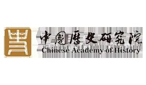 中国历史研究院